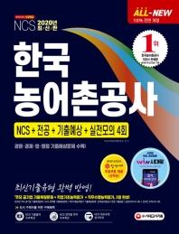 All-New 한국농어촌공사 NCS+전공+기출예상문제+실전모의고사 4회(2020)