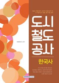 한국사(도시철도공사)