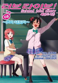 러브라이브! School idol diary 세컨드 시즌. 2