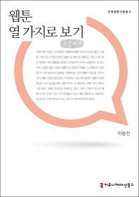 웹툰 열 가지로 보기(큰글씨책)