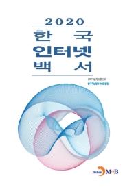 한국 인터넷 백서 2020