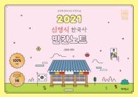 공시끝 신영식 한국사 빈칸노트(2021)