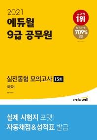 에듀윌 국어 실전동형모의고사 15회(9급 공무원)(2021)