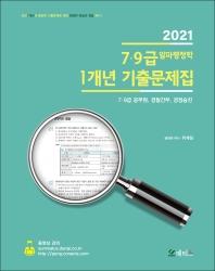 7급 9급 알파행정학 1개년 기출문제집(2021)