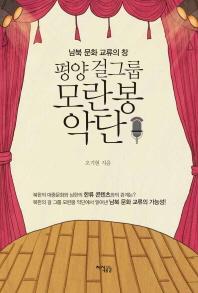 평양 걸그룹 모란봉 악단