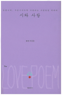 시와 사랑