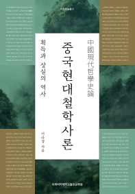 중국현대철학사론