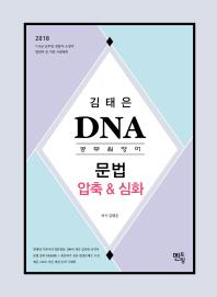 김태은 DNA 공무원영어 문법 압축&심화(2018)