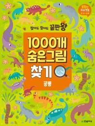 1000개 숨은그림찾기: 공룡