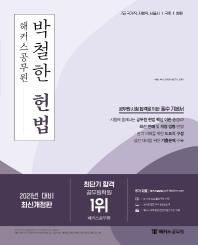 해커스공무원 박철한 헌법(2021)