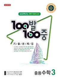 중학 수학 중3-2 중간고사 기출문제집(2020)