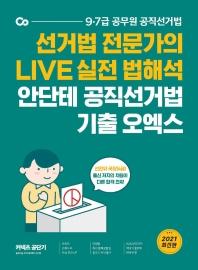 안단테 공직선거법 기출 오엑스(2021)