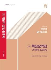 합격기준 박문각 공인중개사 1차 핵심요약집 단기완성 30DAYS(2021)