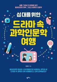 십 대를 위한 드라마 속 과학인문학 여행