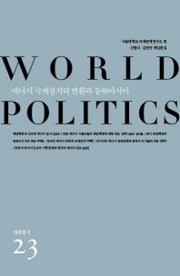 에너지 국제정치의 변환과 동북아시아