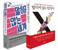 말하지 않는 한국사, 말하지 않는 세계사 세트