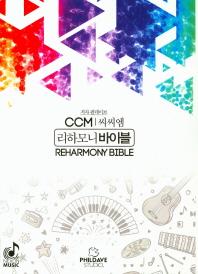 CCM 리하모니 바이블