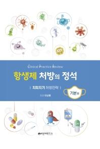 항생제 처방의 정석: 기본편