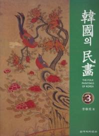 한국의 민화. 3