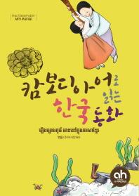캄보디아어로 읽는 한국 동화