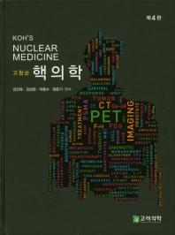 고창순 핵의학