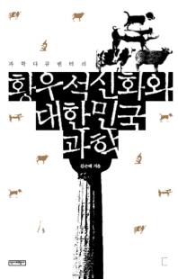 과학다큐멘터리: 황우석 신화와 대한민국 과학
