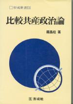 비교공산정치론(형성신서 16)