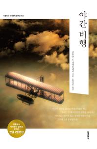 야간 비행(Night Flight)(한글판+영문판)