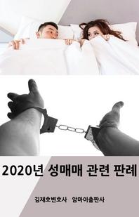 2020년 성매매 관련 판례