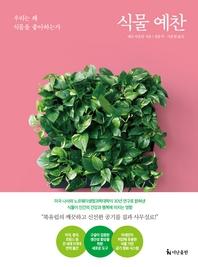 식물 예찬