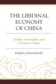 The Libidinal Economy of China