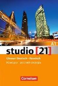 Studio 21 Grundstufe A1 Gesamtband Vok