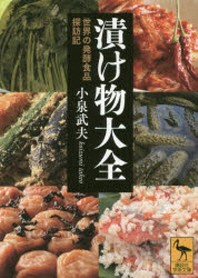 漬け物大全 世界の發酵食品探訪記