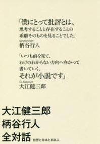 大江健三郞柄谷行人全對話 世界と日本と日本人