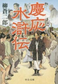 慶應水滸傳