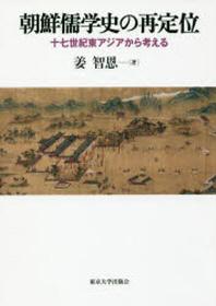 朝鮮儒學史の再定位 十七世紀東アジアから考える