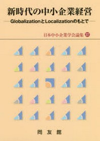 新時代の中小企業經營 GLOBALIZATIONとLOCALIZATIONのもとで