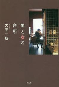 男と女の台所