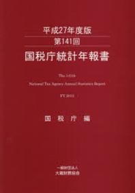 國稅廳統計年報書 第141回(平成27年度版)