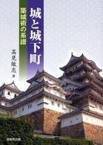 城と城下町 築城術の系譜