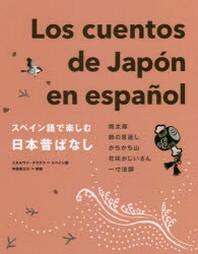 スペイン語で樂しむ日本昔ばなし