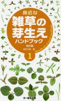 身近な雜草の芽生えハンドブック 1