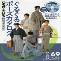 ぐるぐるポ-ズカタログDVD-ROM 3