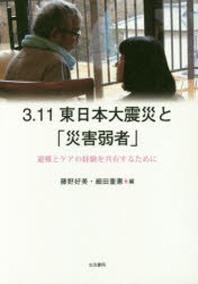 3.11東日本大震災と「災害弱者」 避難とケアの經驗を共有するために