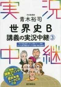靑木裕司世界史B講義の實況中繼 3