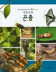 기초도감 곤충