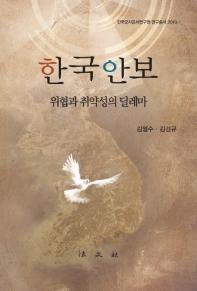 한국안보: 위협과 취약성의 딜레마