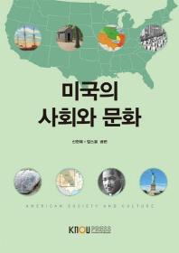 미국의사회와문화(워크북, 어학CD 포함)