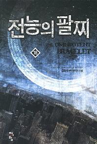 전능의 팔찌. 18