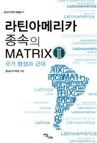라틴아메리카 종속의 Matrix. 2: 국가 형성과 근대